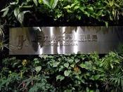 JR鹿児島中央駅からホテルへの入口にある壁面緑化。