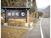 県道12号前沿いにあるこの看板が目印です。