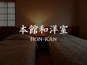 【本館和洋室】和室10帖とツインベッドルームの2間構成。定員6名様のゆったりとした広さ