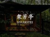 【衆芳亭】独立した建物に専用の庭。誰にも邪魔されない特別なひとときを