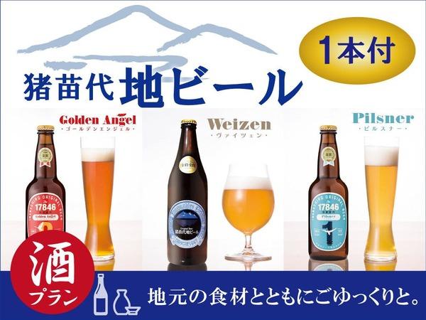 この夏、猪苗代地ビールを東鳳で!