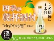 """榮川酒造・造り酒屋の""""ゆずのお酒"""""""