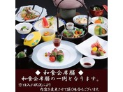 和食会席膳の一例