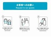 コロナウィルス感染拡大防止のためお客様へご協力をお願いたします。