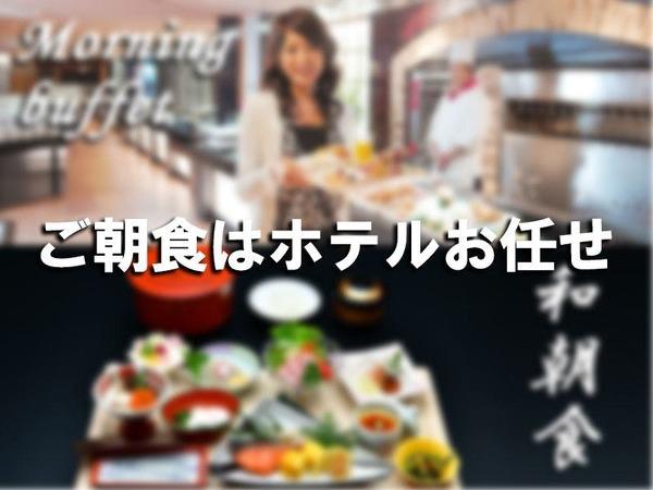 ホテルお任せのご朝食!!