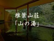 【山の湯】平成30年4月新装。川のせせらぎを聞きながら名湯「嬉野温泉」を楽しめます。無料・送迎有
