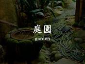 【大正屋庭園】嬉野温泉街の中心にいることを忘れてしまうような自然