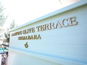 【GLAMPING OLIVE TERRACE SHIMABARA】