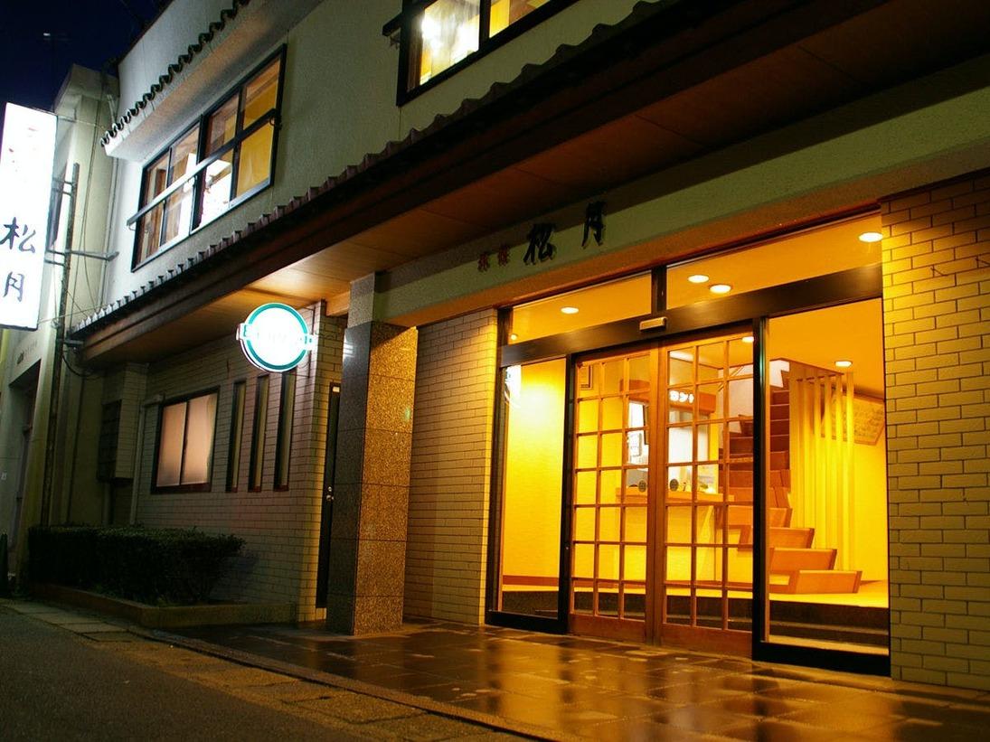 天橋立温泉 旅館 松月<京都府>