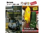 モーニングコーヒーを無料でご用意しています。朝5時~チェックアウト時間の11時まで、ご出発前に一息ついてからお発ちください。