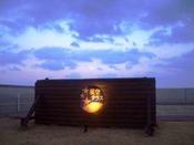 ロマンティックな星空デートにピッタリ!「海辺の星空テラス~ログハウス風」