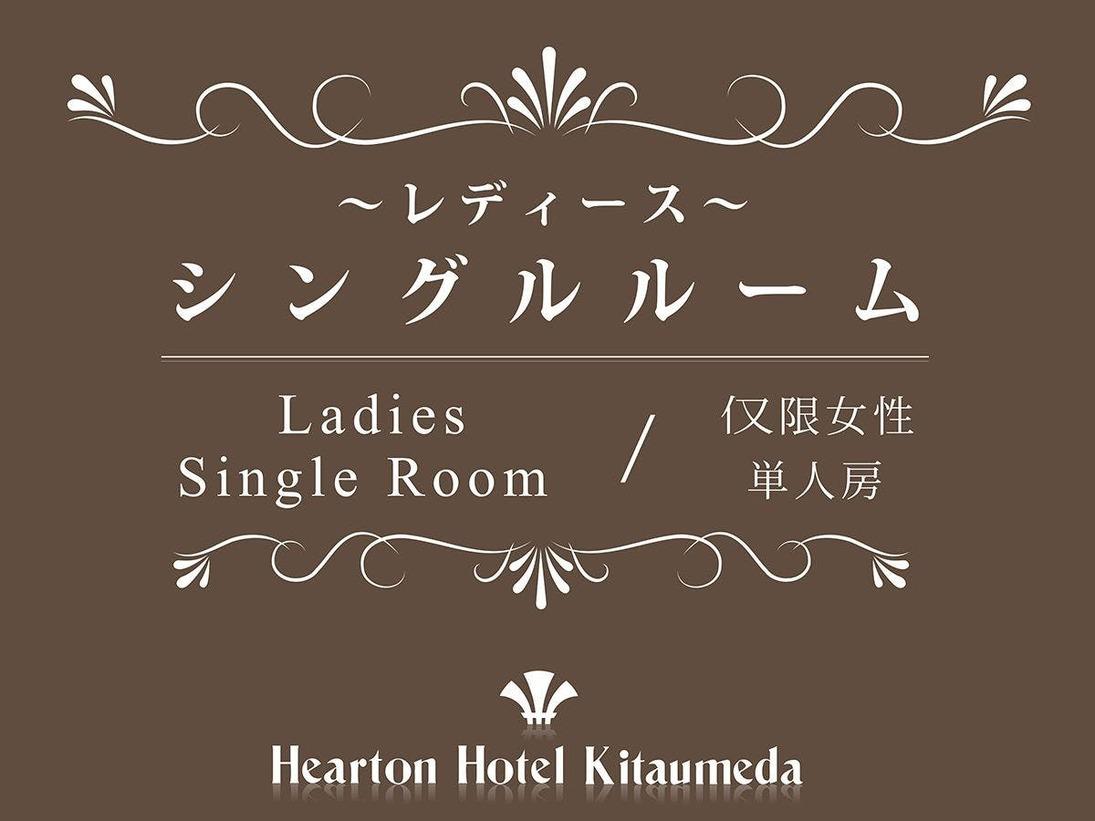 ■レディース:シングルルーム【 16.0平米 】