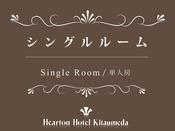 ■シングルルーム【 16.0平米 】
