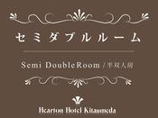 ■セミダブルルーム【 16.0平米 】