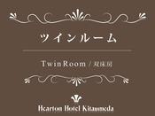 ■ツインルーム【 16.0平米 ~ 】