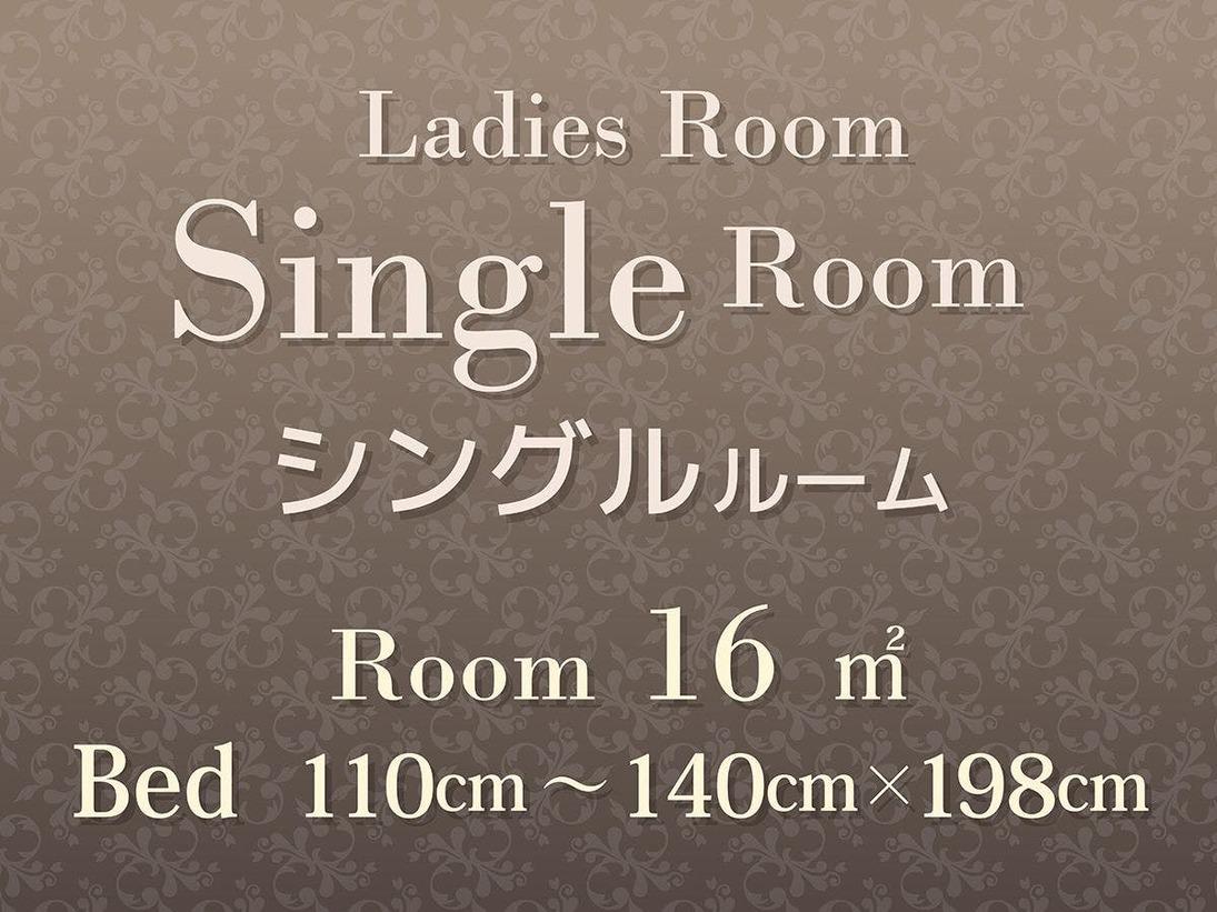 ■レディース・シングルルーム(ベッド幅110センチ~140センチ×198センチ):16平米
