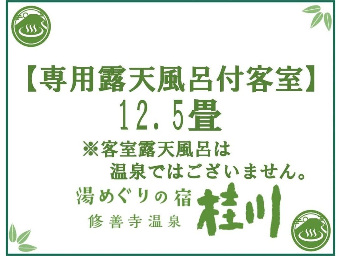 専用露天風呂付客室(3名定員)
