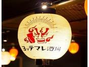 【ヨッテマレ酒場】ヨッテマレ酒場さ寄ってて~!
