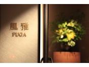 Main Dining 風雅 -FUGA-/メニューコンセプトは熱海キュイジーヌ。日本人の感性と味覚で作る、フランス料理。