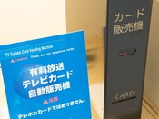 VODカード販売機(客室階EV前)