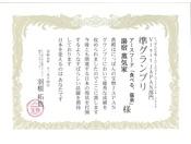 *【にっぽんの宝物JAPANグランプリ2019-2020】準グランプリを獲得しました!