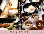 「味めぐり小鉢横丁」~ご当地逸品と朝の彩り御膳~