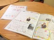■スタッフ手書き冊子の『ハートン通信』: 周辺の飲食店や観光スポットを紹介しています。