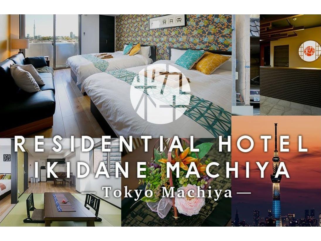 Residential Hotel IKIDANE 町屋
