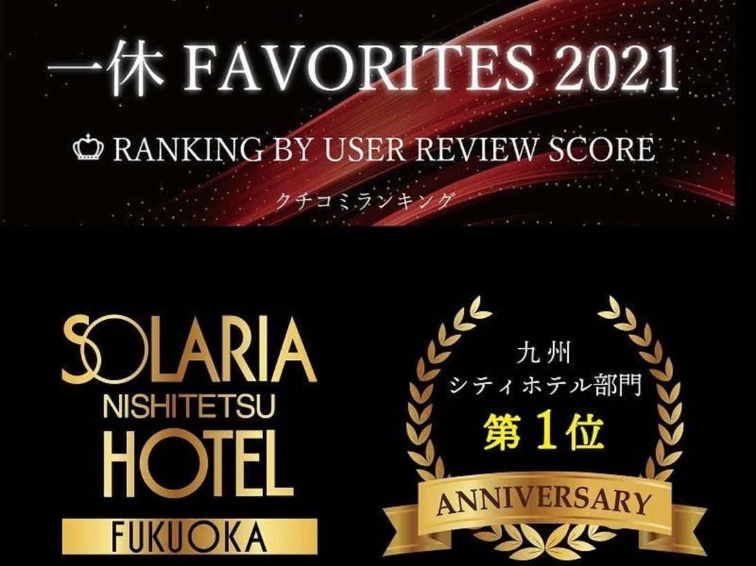 おかげさまで一休 FAVORITES 2021 クチコミランキング/九州シティホテル部門【第1位】を受賞いたしました!ありがとうございます!