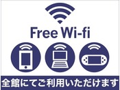 全館Free WiFi完備