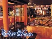 照明やインテリアの雰囲気も心地よい姉妹館のナイトクラブ「スターダスト」
