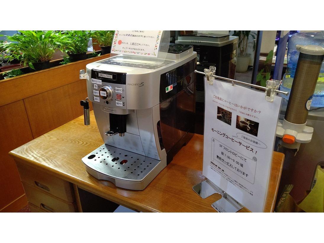 3階にて、モーニングコーヒーサービス