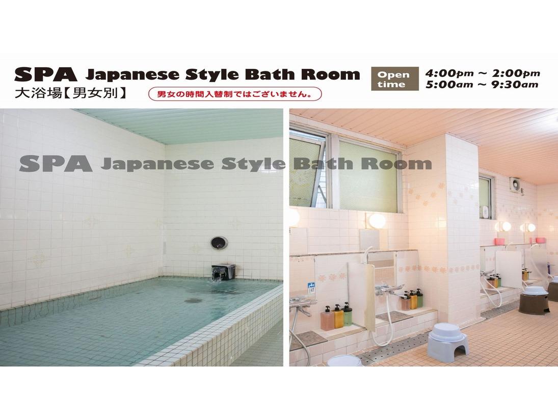 大浴場は男女別、備え付けのリンスインシャンプー・ボディソープが設置されています。脱衣所にはドライヤーもございます。大浴場時間朝:5時~9時30分夜:16時~26時