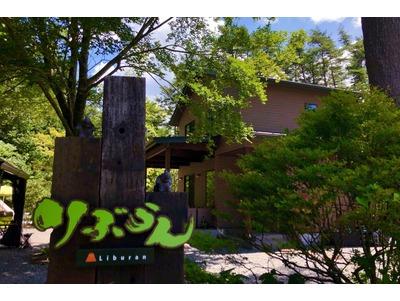 富士の住み家 りぶらん【空テラス】