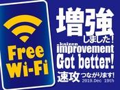 業務用wifi機器を設置、全館100人同時でも余裕の接続!