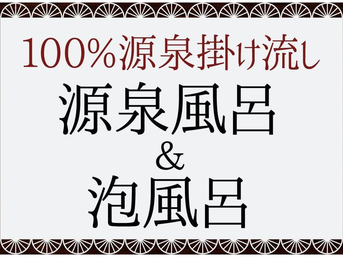 【お風呂】2015年8月リニューアル!源泉風呂&泡風呂