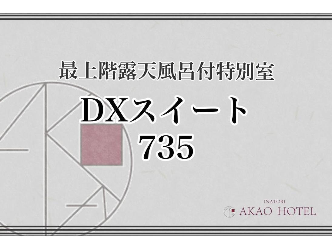 【特別室】露天風呂付きスイート84平米 最上階の景色を満喫