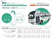 【送迎バス】2020年7月以降のシャトルバス時刻表となります。