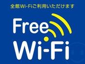 全館にてWi-Fiをご利用いただけます