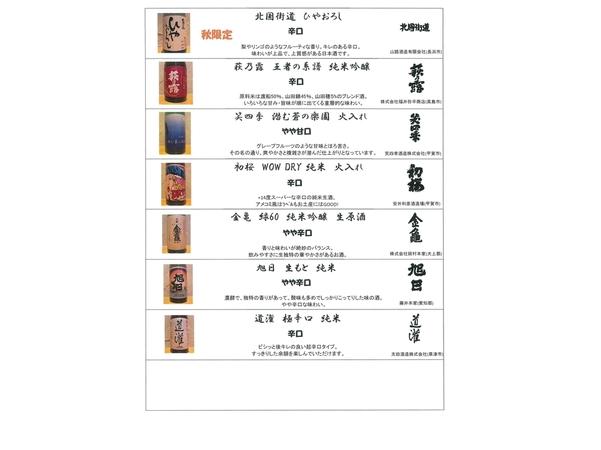 お土産地酒リスト②