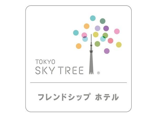 浅草ビューホテルは東京スカイツリーのフレンドシップホテルです