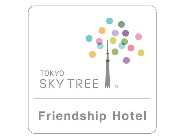 浅草ビューホテルは東京スカイツリー(R)フレンドシップホテルです