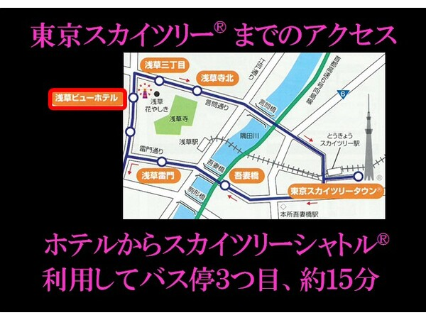 東京スカイツリーまではシャトルバスで約15分♪
