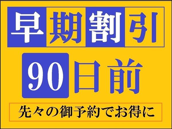 3か月先の函館旅行計画に