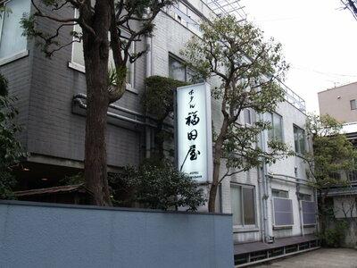 ホテル福田屋