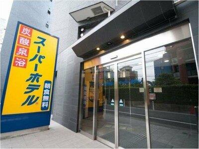 スーパーホテル東京・JR立川北口 人工炭酸泉「...