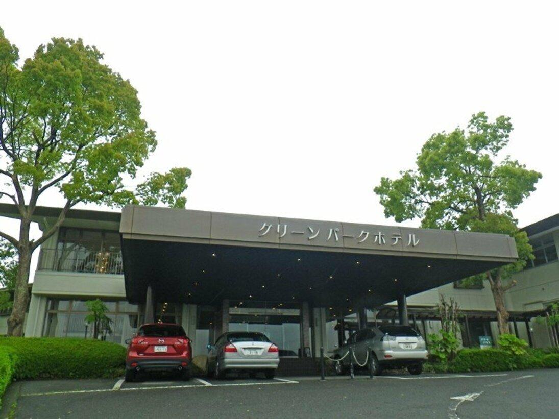 グリーンパークホテル