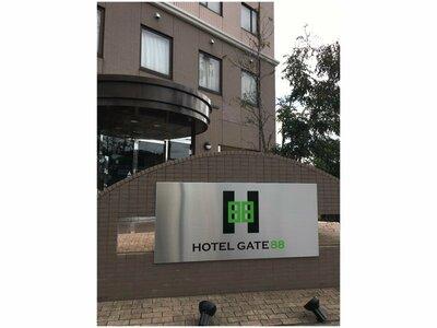HOTEL GATE88(ホテル ゲート エイティーエ...