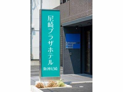 尼崎プラザホテル 阪神尼崎