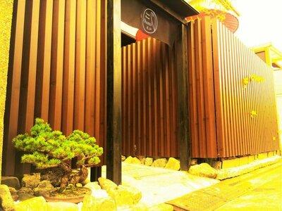 Guest House Oumi 近江